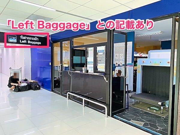 ドンムアン空港2階にあるベルラック荷物配送サービスのカウンター