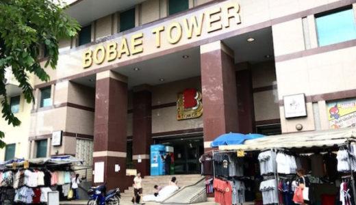 ボーベー市場。バンコクで最も安く衣料品をまとめ買いできる卸問屋で売られている物。