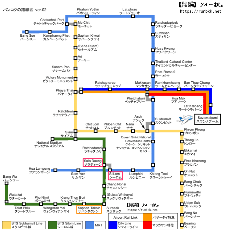 BTS地図 シーロムエリア