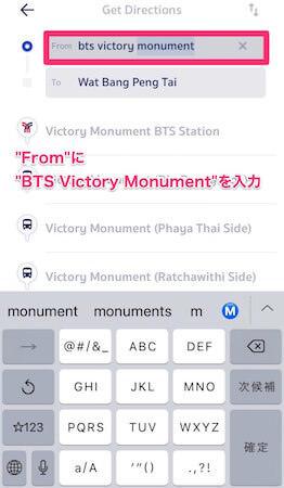 BTSヴィクトリーモニュメントからクワンリアム水上マーケットへのバスアプリ2