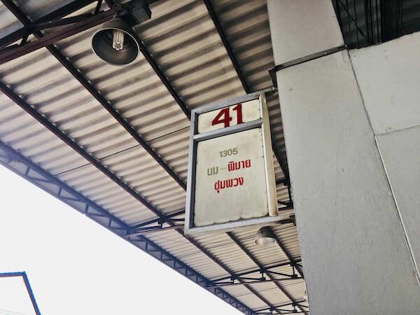 コラート新バスターミナルの41番乗り場