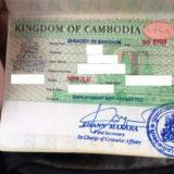バンコクで取得したカンボジア観光ビザ アイキャッチ画像