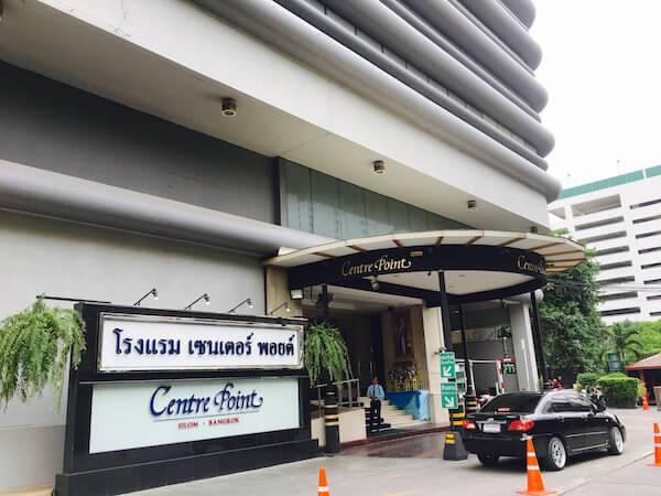 センター ポイント シーロム リバー ビュー ホテル (Centre Point Silom River View Hotel.)の入り口