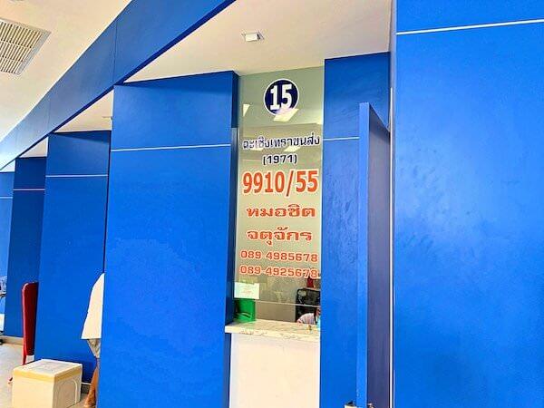 チャチュンサオバスターミナルの15番窓口