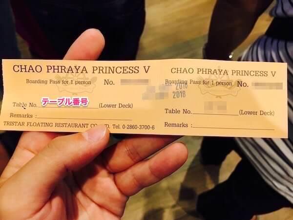 チャオプラヤープリンセス号の乗船チケット