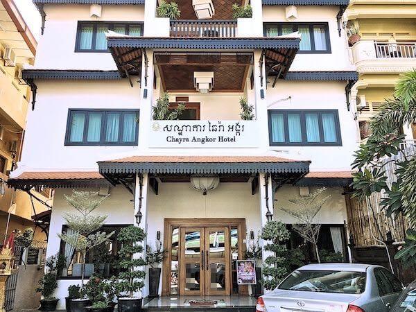チャイラ アンコール ホテル (Chayra Angkor Hotel)の外観