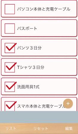 チェックアプリ1