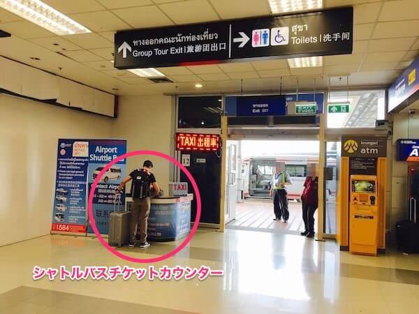チェンマイ国際空港12番出口