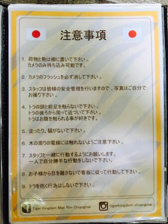日本語での注意書き