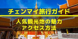 チェンマイのおすすめ観光地