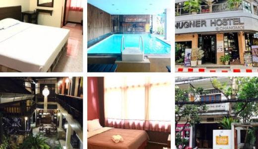 チェンマイのおすすめゲストハウス6軒。便利な立地で日本人からの評価が高いものを厳選。