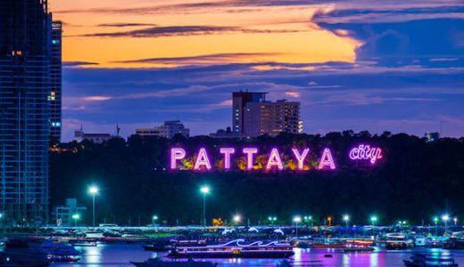 パタヤでカップルに人気のホテル4軒を紹介。リゾート地でロマンティックな雰囲気を楽しもう。