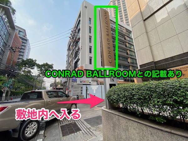 コンラッド バンコク(Conrad Bangkok)の敷地内