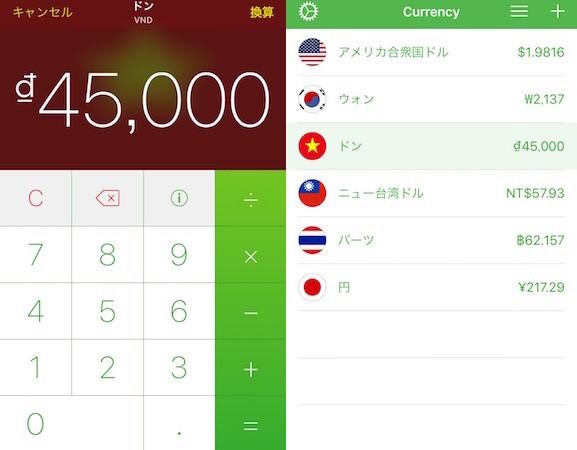 通貨計算アプリ