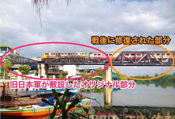 戦場にかける橋のオリジナル部分と修復された部分