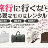 DMMスーツケースレンタルのアイキャッチ画像