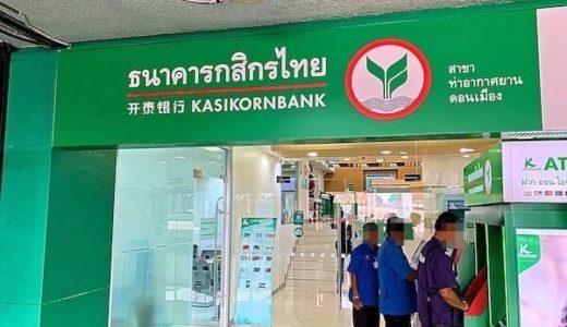 ドンムアン空港外にあるカシコン銀行