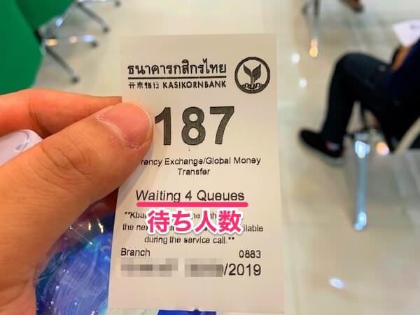 カシコン銀行の番号札