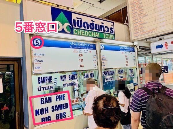 エカマイバスターミナルのサメット島行きチケット購入カウンター