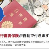 エポスカードの海外旅行保険