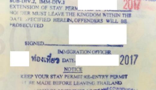 タイのノービザ滞在日数を30日間延長する方法【バンコクのイミグレーションオフィスにて】