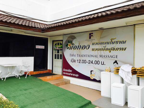 フォーチュン リバー ビュー ホテル ナコーン パノム (Fortune River View Hotel Nakhon Phanom)併設のマッサージ