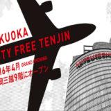 福岡三越にある免税店の広告画像