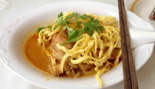 バンコクで美味しいカオソーイが食べられるおすすめ食堂・レストラン7軒を紹介する。