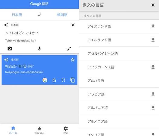 GOOGLE翻訳アプリ4
