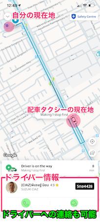 grabタクシーアプリの画面2
