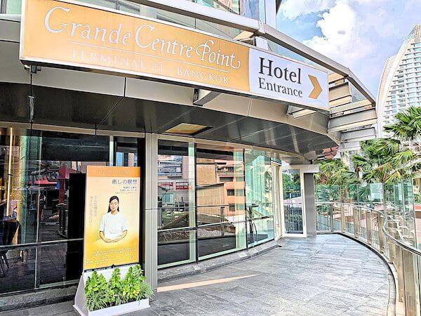 グランデセンターポイントホテルターミナル21(Grande Centre Point Hotel Terminal 21)のホテル入り口