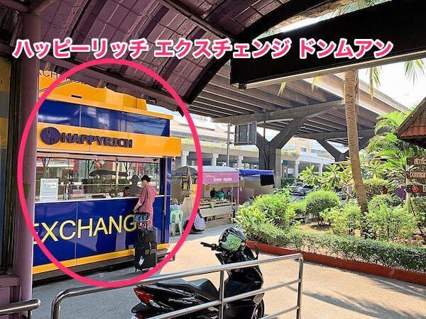 ハッピーリッチ ドンムアン(Happy Rich Exchange Donmuang Airport)の外観2