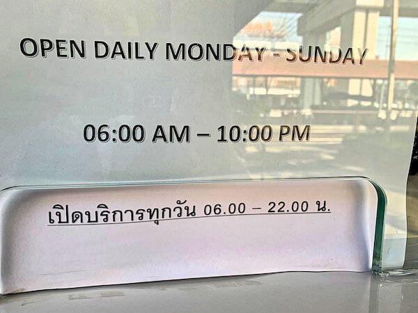 ハッピーリッチ ドンムアン(Happy Rich Exchange Donmuang Airport)の営業時間