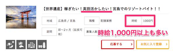 広島の英語を活かせるリゾートバイト求人