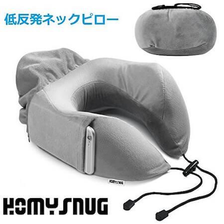 HomySnugの収納袋付き低反発ネックピロー