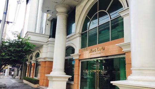 バンコクの日本人向けホテル。日本語OKで宿泊費が安いホープランド。
