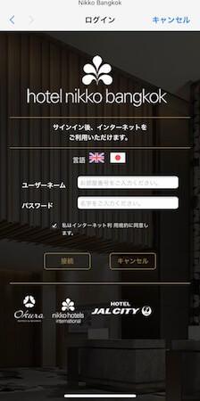 ホテル ニッコー バンコク(Hotel Nikko Bangkok)のWiFi接続画面