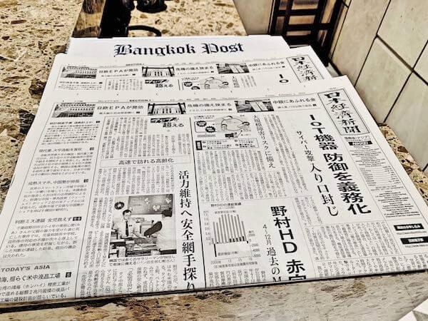 ホテル ニッコー バンコク(Hotel Nikko Bangkok)の朝食会場にある日本語新聞