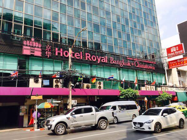 ホテル ロイヤル バンコク チャイナタウンの外観