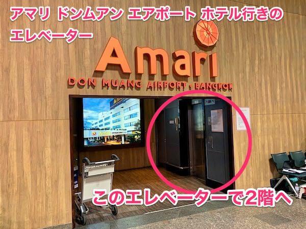 アマリドンムアンエアポートホテルへ上がるエレベーター入り口