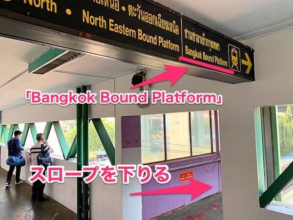 ハッピーリッチ ドンムアン(Happy Rich Exchange Donmuang Airport)へ続くスロープ