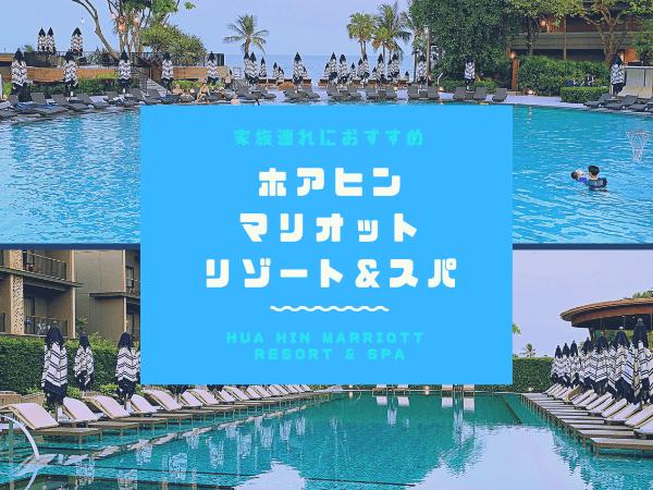 ホアヒン マリオット リゾート アンド スパ(Hua Hin Marriott Resort and Spa)アイキャッチ画像