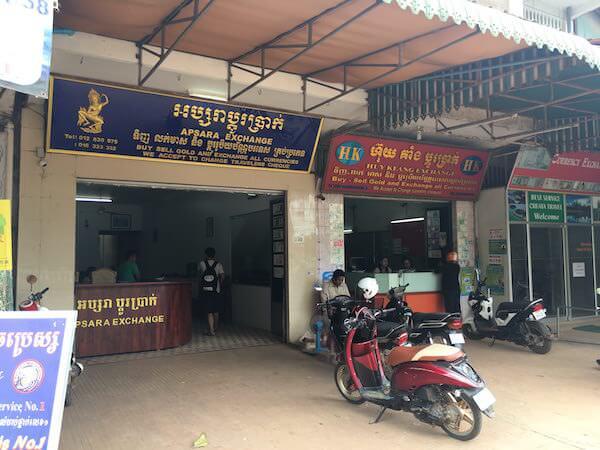 ホイキアン エクスチェンジ(Huy Keang Currency Exchange)とアプサラ エクスチェンジ(Apsara Currency Exchange)
