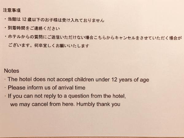 日本のホテルにある英語での注意書き
