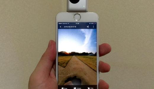 I phone専用の360度カメラ「Insta360 nano」がついに上陸!さっそく撮影してみたのでレビューするよ。