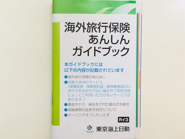 海外旅行保険のハンドブック