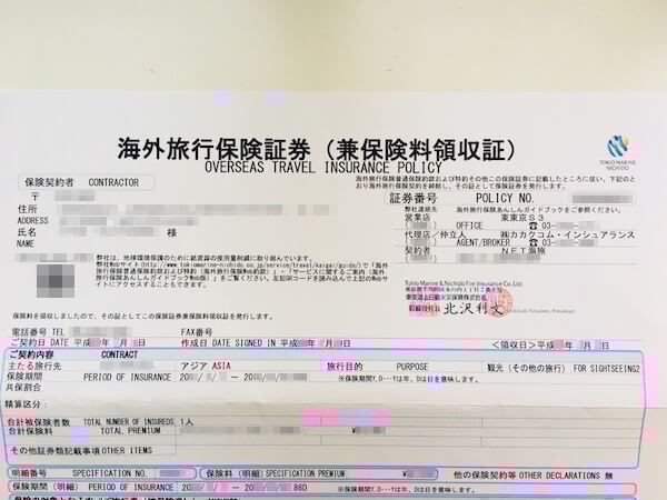 海外旅行保険証券