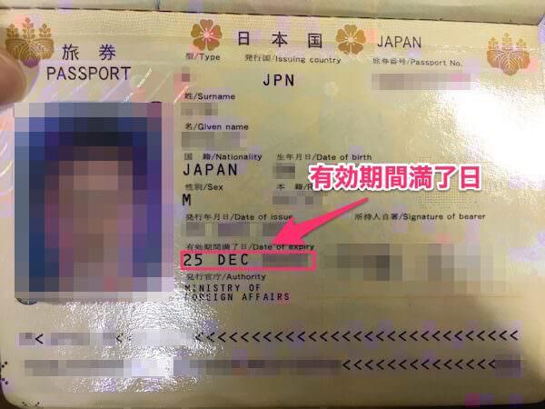 パスポートの有効期間満了日