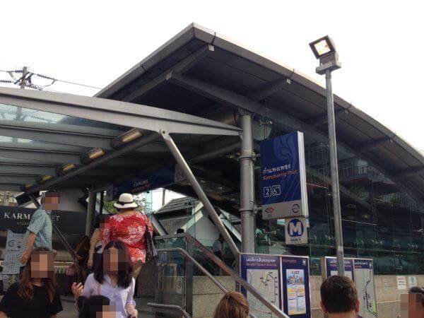 MRTカムペーン・ペッの2番出口
