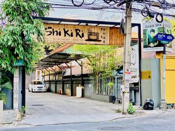 貸切温泉 アンド スパ(Kashikiri Soda Onsen And Spa)の入り口